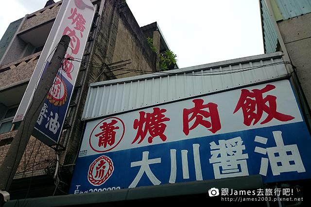 【台中美食】蕭爌肉飯。大川醬油(後火車站、新時代廣場附近)02.JPG