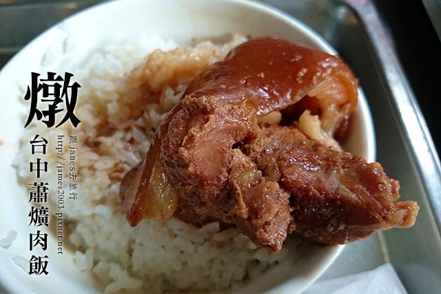 【台中美食】蕭爌肉飯。大川醬油(後火車站、新時代廣場附近)01.JPG