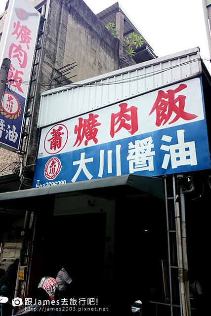【台中美食】蕭爌肉飯。大川醬油(後火車站、新時代廣場附近)09.JPG