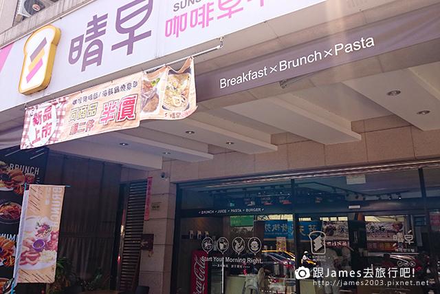 【台中美食】晴早咖啡早午餐(北屯、大坑)01.JPG