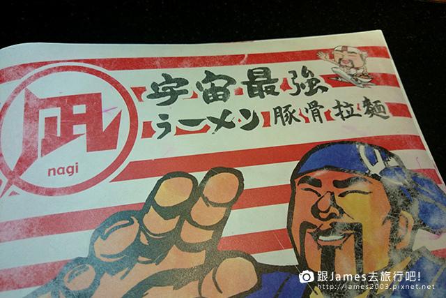 【台中美食】Ramen Nagi Taiwan(老虎城餐廳) 05.JPG