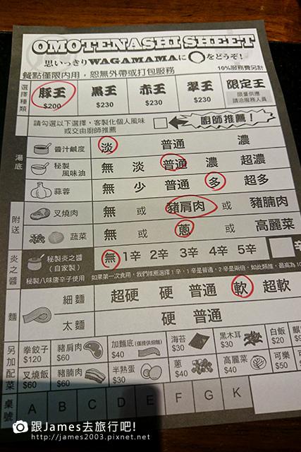 【台中美食】Ramen Nagi Taiwan(老虎城餐廳) 06.JPG