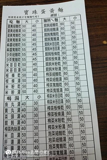 【高雄美食】武廟小吃-寶珠蛋黃麵(旗艦店)-捷運五塊厝站10.JPG