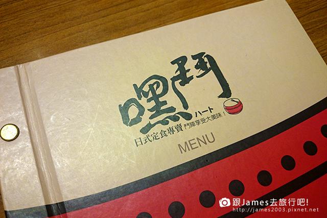 【台中美食】嘿鬥日式定食專賣(勤美誠品綠園道餐廳) 21.JPG