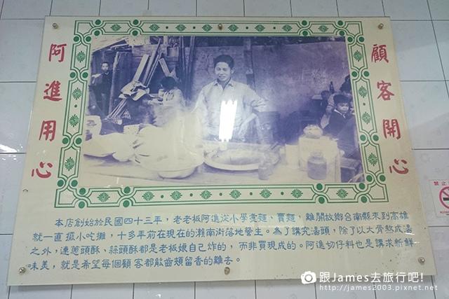 【高雄美食】高雄鹽埕小吃-阿進切仔麵(捷運鹽埕埔站) 06.JPG