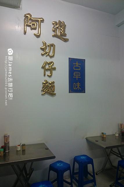 【高雄美食】高雄鹽埕小吃-阿進切仔麵(捷運鹽埕埔站) 07.JPG