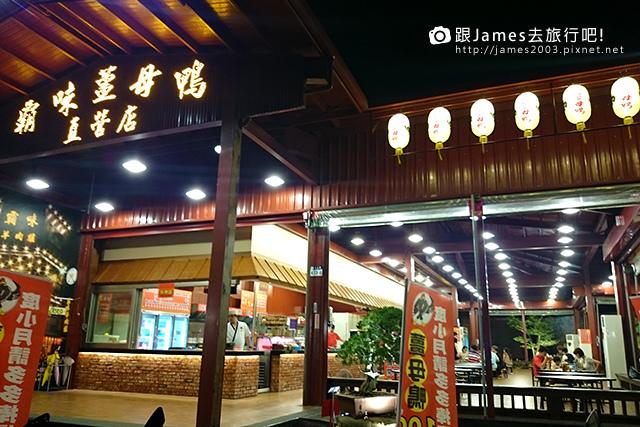 【花蓮美食】霸味薑母鴨旗艦店 02.JPG