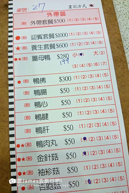 【花蓮美食】霸味薑母鴨旗艦店 15.JPG