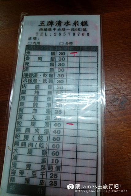 【台中美食】天使的光環-王牌清水米糕(梧棲美食) 11.JPG