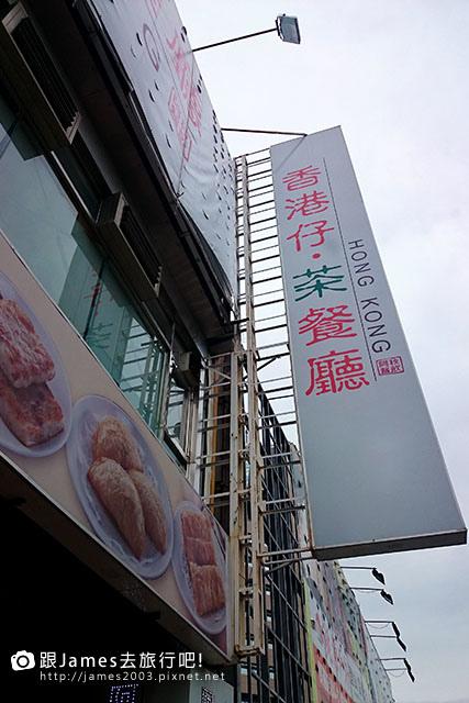 【台中美食】中友百貨附近-香港仔茶餐廳(阿秋餐飲事業)01.JPG