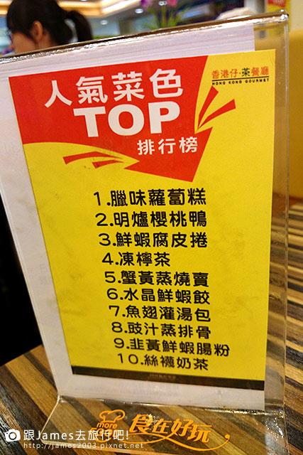 【台中美食】中友百貨附近-香港仔茶餐廳(阿秋餐飲事業)06.JPG