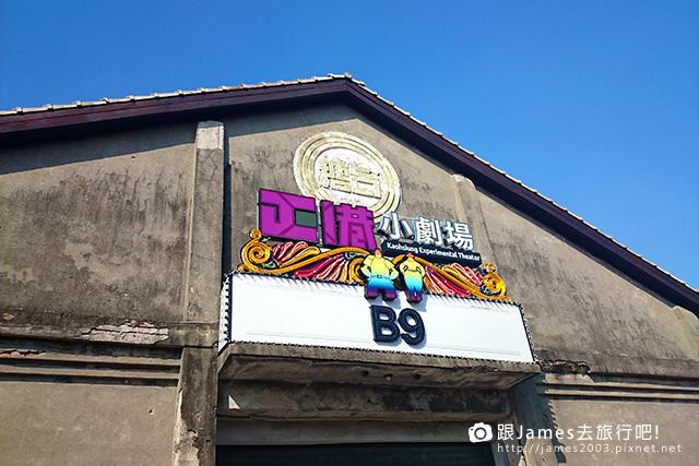 【高雄景點】高雄駁2藝術特區-文創旅行-誠品下午茶 05.JPG