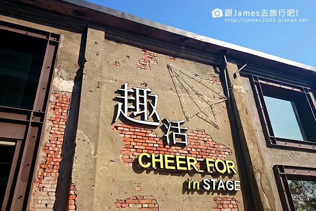 【高雄景點】高雄駁2藝術特區-文創旅行-誠品下午茶 13.JPG