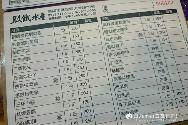 【高雄美食】駁餓水產(駁2藝術特區) 17.JPG
