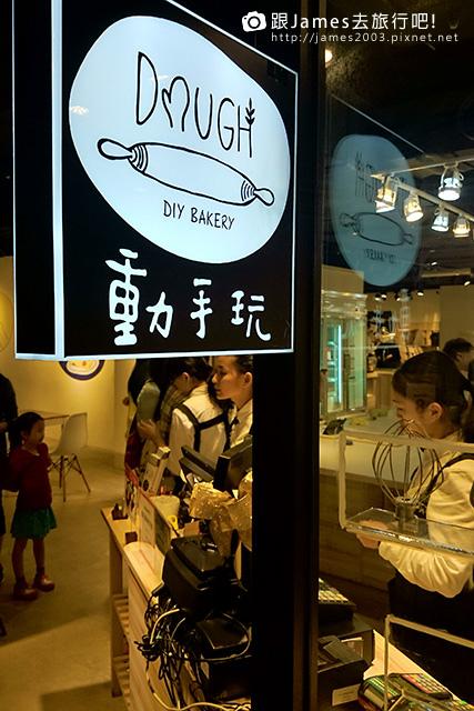 【台中美食】Dough 動手玩(金典店)自己做蛋糕02.jpg