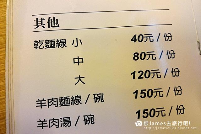 彰化溪湖美食 阿秀羊肉爐25.jpg
