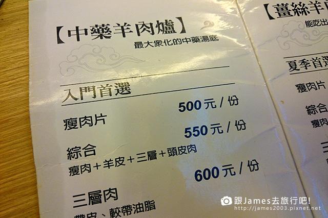 彰化溪湖美食 阿秀羊肉爐20.jpg