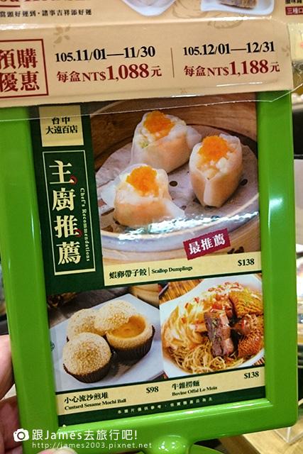 【台中美食】米其林一星餐廳-添好運(台中大遠百店) 04.jpg