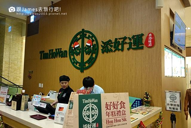 【台中美食】米其林一星餐廳-添好運(台中大遠百店) 01.jpg