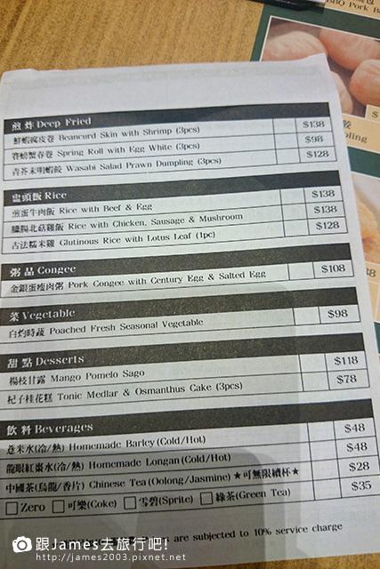 【台中美食】米其林一星餐廳-添好運(台中大遠百店) 19.jpg