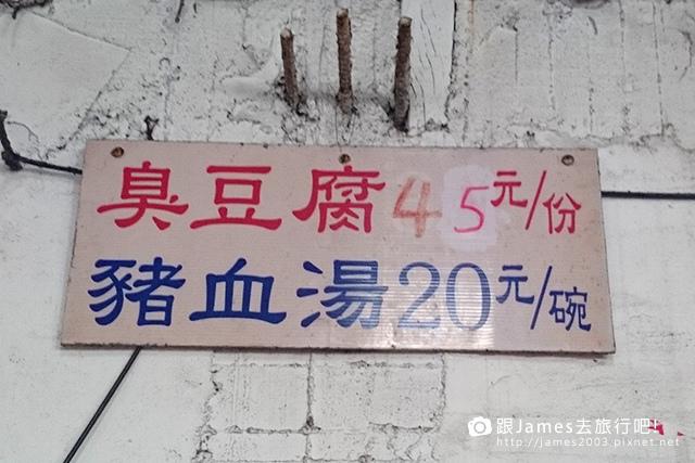 【彰化美食】田中原橋頭臭豆腐(順玩小吃) 05.jpg