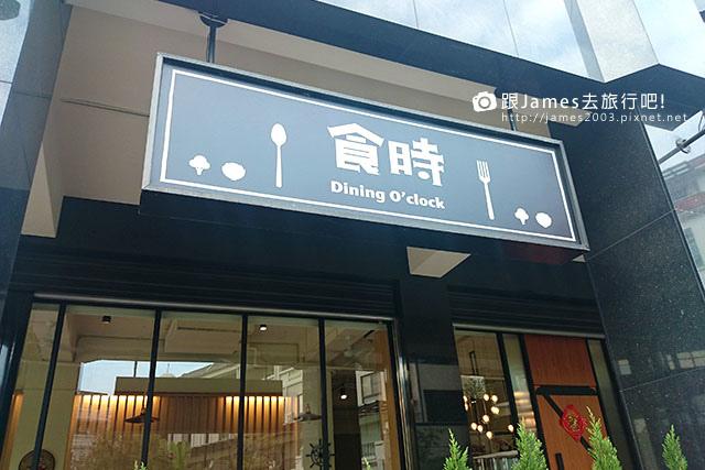 【員林美食】食時餐廳 Dining O%5Cclock(早午餐-下午茶-咖啡-義大利麵-聚餐) 02.jpg