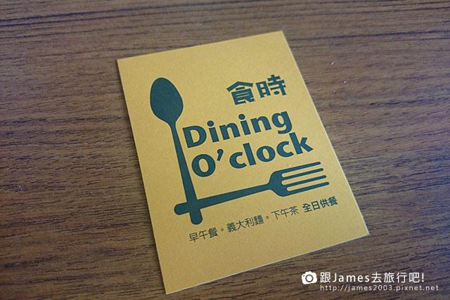 【員林美食】食時餐廳 Dining O%5Cclock(早午餐-下午茶-咖啡-義大利麵-聚餐) 21.jpg