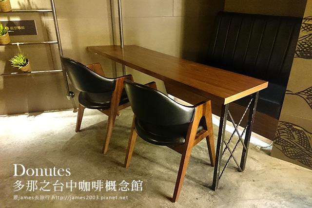 【台中美食】歐式工業風~多那之台中咖啡概念館(咖啡、蛋糕) 01.jpg