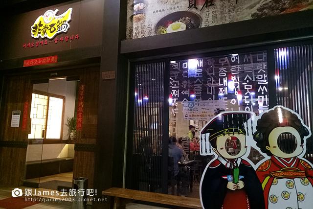 【台中美食】非常石鍋-平價韓式料理-北屯區餐廳-近親親戲院 01.jpg