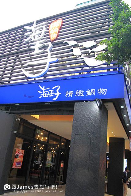 【台中美食】海王子精緻鍋物、聚餐、火鍋、崇德路餐廳、文心路餐廳 01.JPG