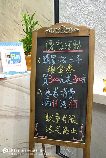 【台中美食】海王子精緻鍋物、聚餐、火鍋、崇德路餐廳、文心路餐廳 44.JPG
