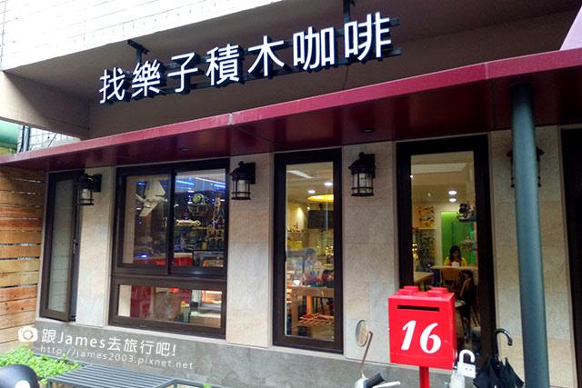 【台中簡餐】找樂子積木咖啡 樂高積木 01.jpg