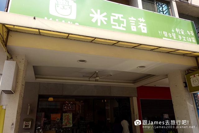 【台中餐廳】【台中美食】米亞諾早午餐、手工抹醬、輕食、下午茶 01.jpg