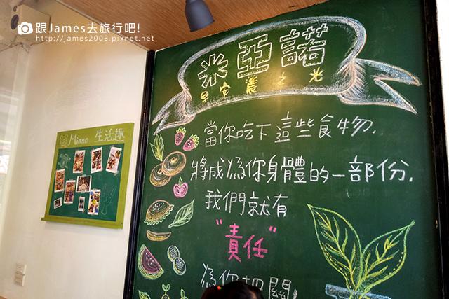 【台中餐廳】【台中美食】米亞諾早午餐、手工抹醬、輕食、下午茶 02.jpg