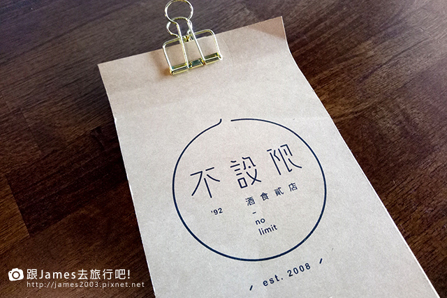 【台中美食】不設限酒食貳店(聚餐) 24.jpg