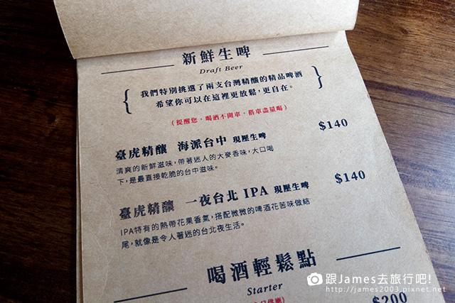 【台中美食】不設限酒食貳店(聚餐) 28.jpg