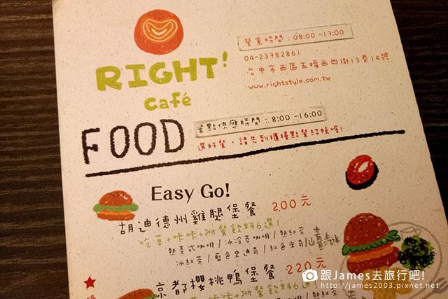 【台中早午餐】對了!出發 Right! Cafe 15.jpg