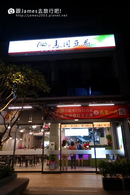 【台中美食】馬岡豆花-大坑東山店 03.jpg