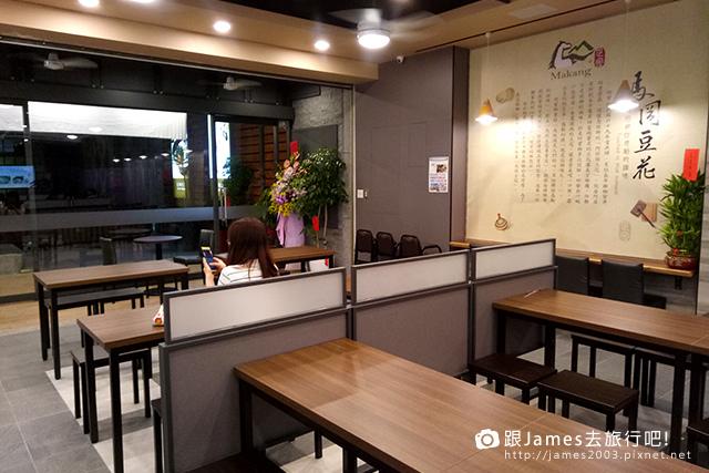 【台中美食】馬岡豆花-大坑東山店 10.jpg