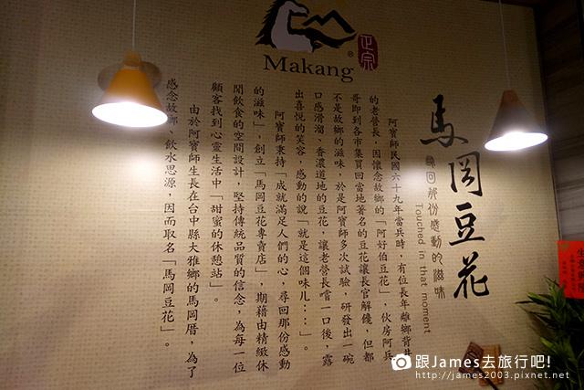 【台中美食】馬岡豆花-大坑東山店 08.jpg
