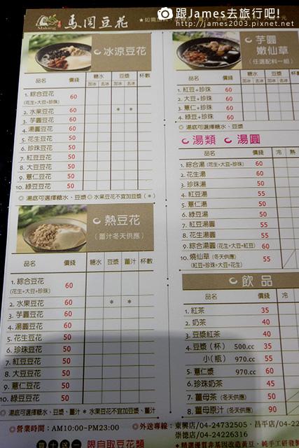 【台中美食】馬岡豆花-大坑東山店 17.jpg