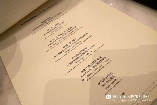 【台中美食】台中歌劇院好樣Food Play餐廳~餐桌上的美味開演。20.jpg