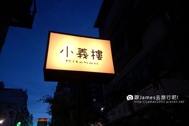 【高雄美食】新興區-小義樓 kitchen 10.jpg