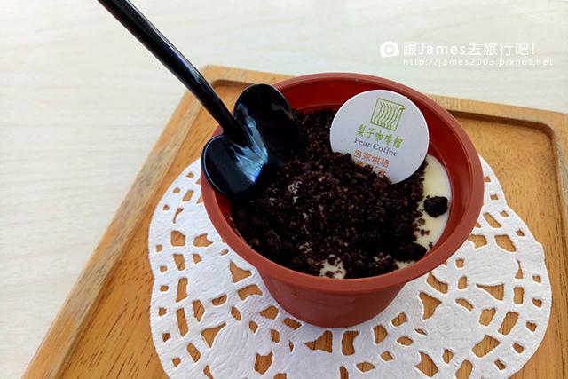 【台中美食】梨子咖啡館(中科店) Pear Coffee   18.jpg