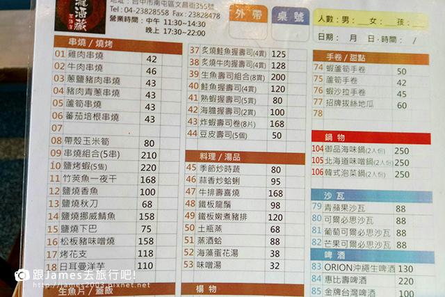【台中美食】瀧酒藏居酒屋 07.jpg