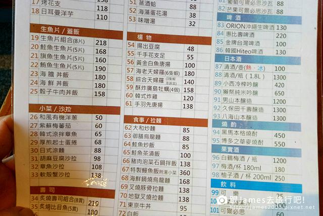 【台中美食】瀧酒藏居酒屋 08.jpg