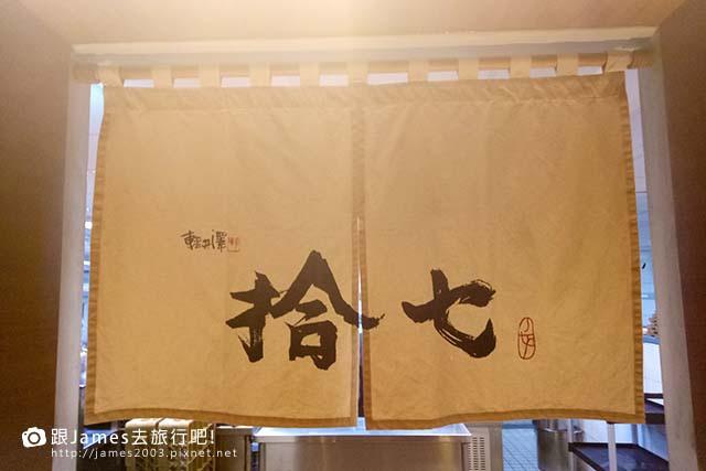 【台中美食】北屯石頭火鍋17.jpg