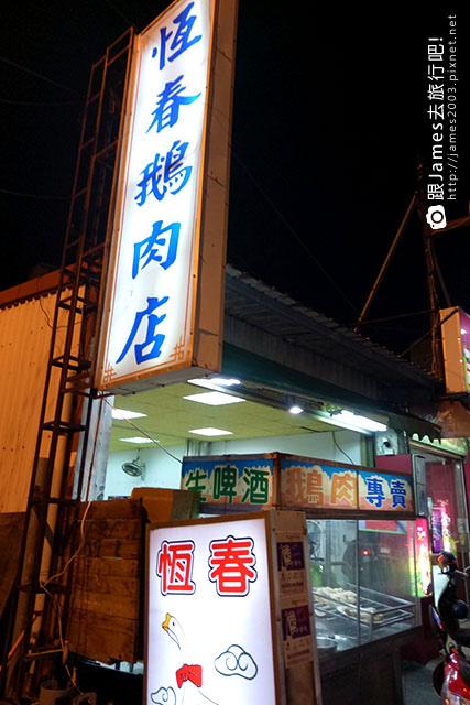 【墾丁旅遊】恆春美食-恆春鵝肉店(在地人也捨不得推薦)10.jpg