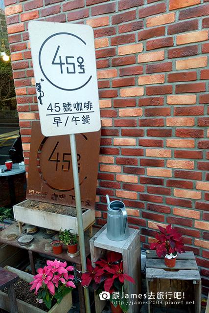 【員林美食】45號咖啡早午餐(員林公園附近)01.jpg