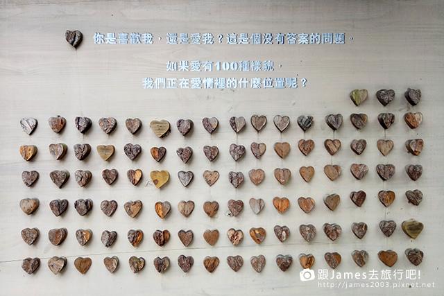 台中大坑景點 心之芳庭(愛與幸福的莊園)02.jpg